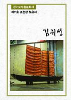 제11호 조선장 보유자 김귀성 ; 경기도무형문화재
