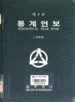 동두천시 통계연보 1988년 제7회