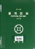 연천군 통계연보 1979년 제19회