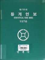 연천군 통계연보 1978년 제18회