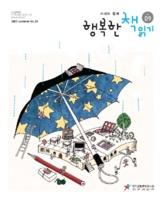 사서와 함께 행복한 책읽기-통권9호
