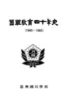 기흥교육사십년사