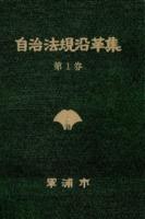 군포시 자치법규연혁집 제1호