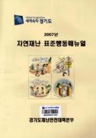 경기도 자연재난 표준행동매뉴얼 2007년