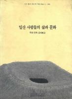 일산 사람들의 삶과 문화 ; 역사 민속 조사보고 ; 일산 새도시 개발지역 학술조사 보고 2