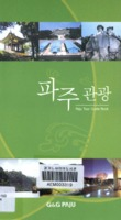 파주 관광 ; Paju Tour Guide Book