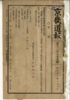 경기도보 1937년 제1285호
