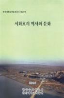 시화호의 역사와 문화 ; 한신대학교박물관총서 제23책
