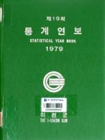 이천군 통계연보 1979호 제19회