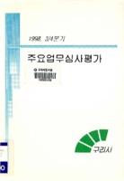 구리시 주요업무심사평가 ; 1999. 3/4분기