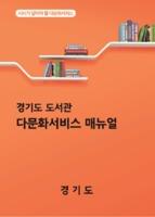 경기도 도서관 다문화서비스 매뉴얼 ; 사서가 알아야 할 다문화서비스