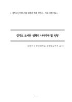 경기도 도서관 정책이 나아가야 할 방향 ; 경기도사이버도서관 10주년 개관 세미나 기조 강연 자료