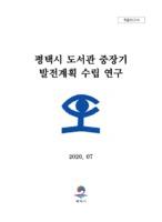 (최종보고서)평택시 도서관 중장기 발전계획 수립