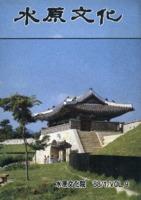 수원문화(水原文化) 1988년 제9호
