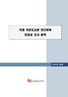 직영 작은도서관 민간위탁 타당성 조사 용역