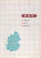 경기도의 민속예술 : 하남시