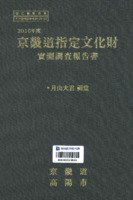 경기도 지정문화재 실측조사보고서 : 월산대군 사당