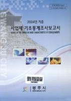 광주시 사업체 기초통계조사보고서 2006년