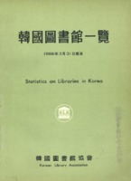 한국도서관일람(韓國圖書館一覽) 1966년