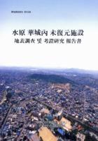 수원 화성내 미복원시설 지표조사 및 고증연구 보고서 ; 학술조사보고 제58책