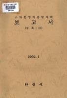 소하천정비 종합계획 보고서 ; 부록-3