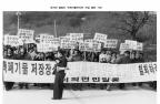 옹진군 굴업도 핵폐기물처리장 건설 철회 시위