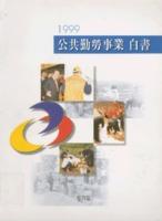 경기도 공공근로사업 백서 1999년