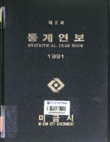 미금시 통계연보 1991년 제2회