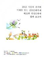 2013 시흥의 과거와 미래를 잇는 전통문화축제 제22회 연성문화제 ; 결과보고서