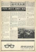 이천문화보 1987년 제18호