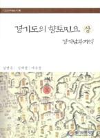 경기도의 향토민요 상 : 경기남부지역 : 기전문화예술총서 16