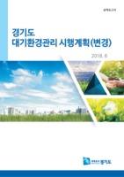 경기도 대기환경관리 시행계획(변경) ; 요약보고서