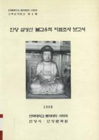 안양 삼성산 불교유적 지표조사 보고서 : 단국대학교 문과대학 사학과 고적조사보고 제6책