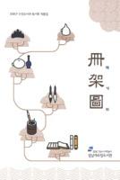 책가도(冊架圖) ; 2018년 수정도서관 독서회 작품집