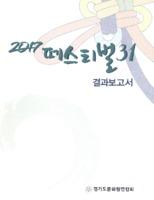 2017 페스티벌31 ; 결과보고서