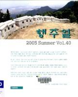 행주얼 2005년 여름호 제40호