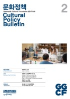 문화정책 Cultural Policy Bulletin Vol.02