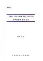 고출산 장수사회를 위한 경기도형 정책모형에 관한 연구 ; 최종보고서