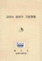 2004 상하수 기본현황