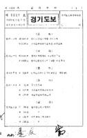 경기도보 1985년 제2227호