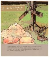 고르기연장