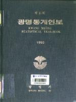 광명시 통계연보 1992년 제11회