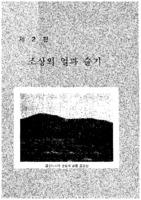 [이천 조상의 얼과 슬기]