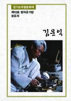 제10호 방자유기장 보유자  김문익 ; 경기도무형문화재