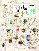 경기도 역사여행 [사건 편] ; 중학교 자유학년제 활용교재