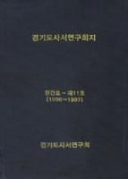 경기도사서연구회지(격년간)~1호~11호