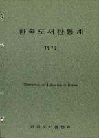 한국도서관통계 1972년