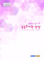 2020 경기도 공공도서관 연감