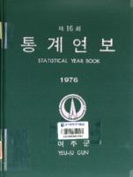 여주군 통계연보 1976년 제16회