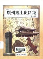 광주향토사료집 1999년 제3호